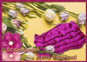 Открытка с праздником вязания поздравляю