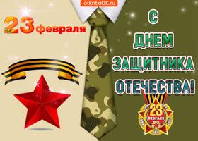 Картинка с праздником защитника отечества