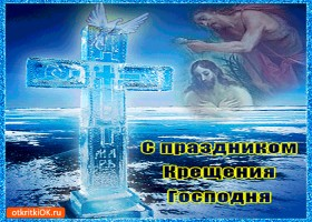Картинка с прекрасным праздником крещения