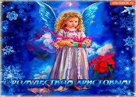 Открытка с прекрасным рождеством христовым