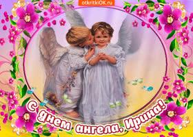 Открытка с прекрасным днем ангела, ирина