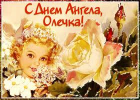 Картинка с прекрасным днем ангела поздравляю тебя олечка