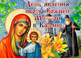 Картинка с прекрасным днем явления иконы божией матери в казани