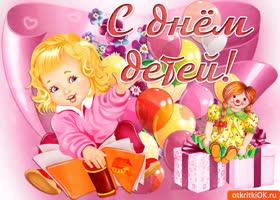 Открытка с прекрасным и солнечным праздником детей