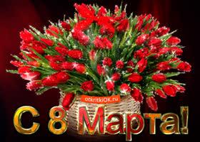 Открытка с прекрасным праздником 8 марта