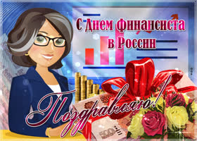 Картинка с прекрасным праздником финансиста