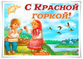 Картинка с прекрасным праздником красной горки поздравляю