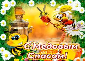 Открытка с прекрасным праздником медового спаса