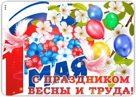 Картинка с прекрасным праздником первого мая