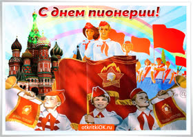 Картинка с прекрасным праздником пионерии