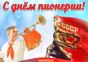 Картинка с прекрасным праздником пионерии поздравляю