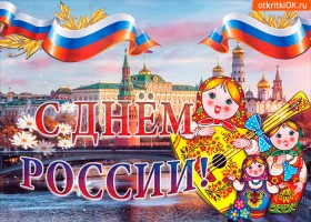 Картинка с прекрасным праздником поздравляю, с днем россии