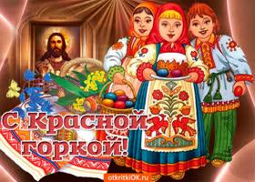 Картинка с прекрасным праздником поздравляю, с красной горкой