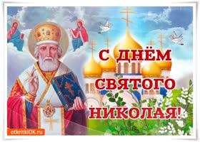 Открытка с прекрасным праздником святого николая