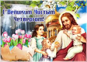Открытка с прекрасным праздником великого чистого четверга