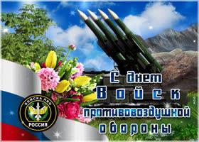 Картинка с прекрасным праздником войск противовоздушной обороны