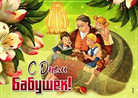 Картинка с прекрасным праздником всех бабушек