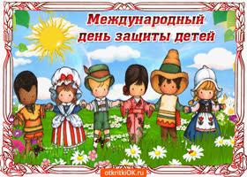 Открытка с прекрасным праздником всех детей поздравляю