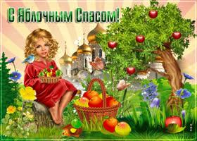 Картинка с прекрасным праздником яблочного спаса