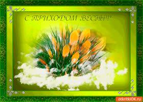 Картинка с приходом весны
