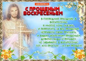 Открытка с прощеным воскресеньем молитва