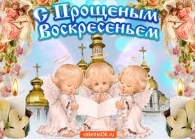 Картинка с прощеным воскресеньем поздравительная открытка