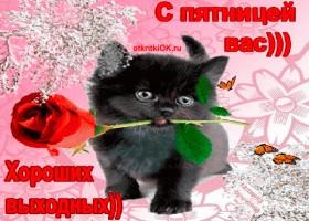 Открытка с пятницей вас и хороших выходных ))