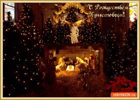 Открытка с рождеством христовым поздравляю