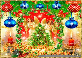 Картинка с рождеством христовым тебя поздравляю