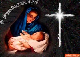 Картинка с рождеством открытка