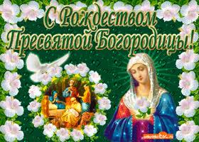 Открытка с рождеством пресвятой богородицы открытка