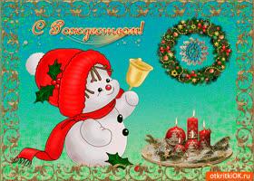Открытка с рождеством тебя поздравляю
