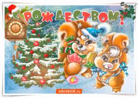 Картинка с рождеством дорогие мои