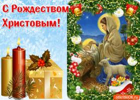 Открытка с  рождеством христовым открытка