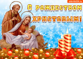 Картинка с рождеством христовым поздравляю я