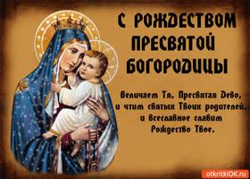 Открытка с рождеством пресвятой богородицы!