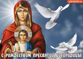 Картинка с рождеством пресвятой богородицы! с праздником!