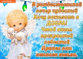 Открытка с рождеством желаю много добра
