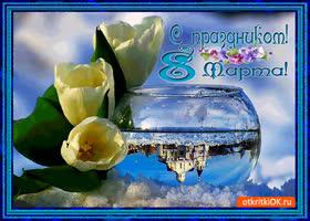 Картинка с тёплым праздником 8 марта тебя