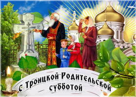 Открытка с троицкой родительской субботы