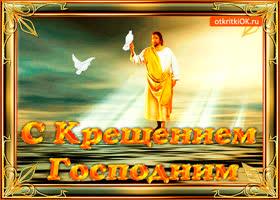 Картинка с великим крещением господним