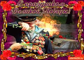 Открытка с великим праздником победы поздравляю вас друзья