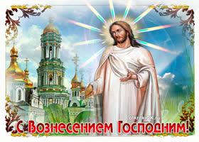 Картинка с великим праздником, с вознесением господним