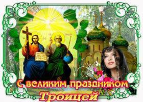 Открытка с великим праздником троицей