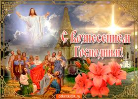 Картинка с великим праздником вознесение господня