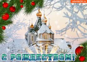 Картинка с великим рождеством христовым