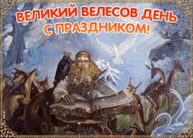 Картинка с великим велесовым днём 24 февраля
