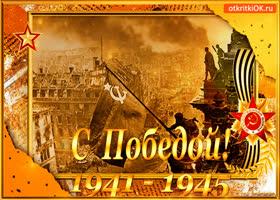 Картинка с великой победой - 1941-1945