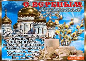 Открытка с вербным воскресеньем  - радости и веры желаю