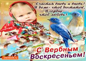 Картинка с вербным воскресеньем - счастья вновь и вновь